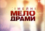 'Сімейні мелодрами' за 01.06.2013