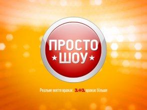 ПРОСТО шоу лого