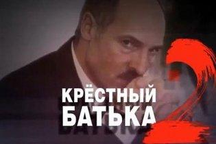"""Лукашенко так і не подивився """"Хрещеного батька"""": """"цей бруд нікому не цікавий"""""""