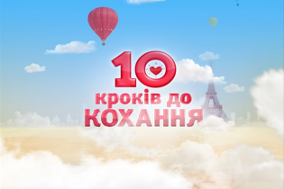 10 кроків до кохання