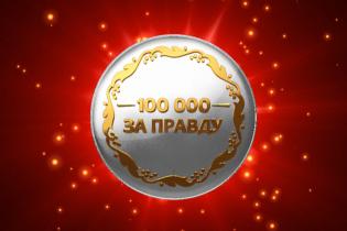 100 000 ЗА ПРАВДУ