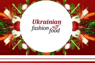 Українська модна кухня