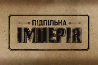 Підпільна імперія