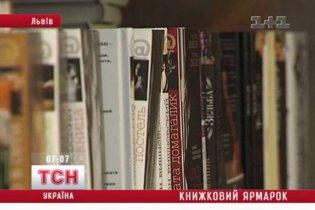 Во Львове открылся форум книгоиздателей. Без Януковича