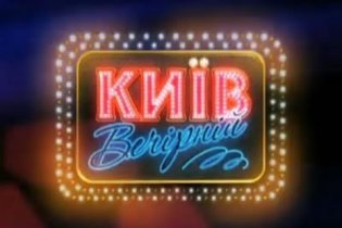 EVENING KYIV