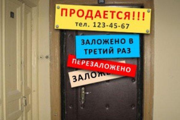 Хочу прдать квартиру арестованную банком странному аппарату