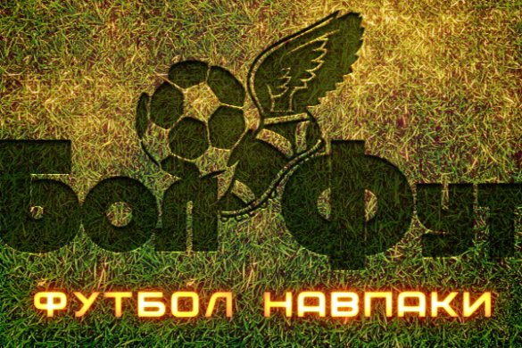 футбол 2012 год