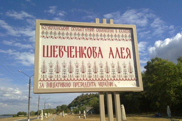 Шевченкова алея 2