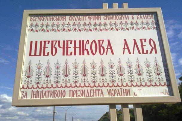 Шевченкова алея 3