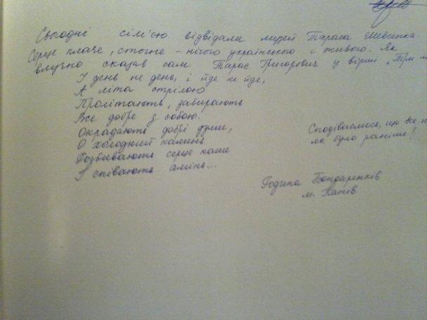 Музей Шевченка в Каневі_6