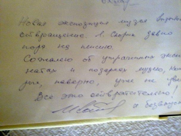 Музей Шевченка в Каневі_9