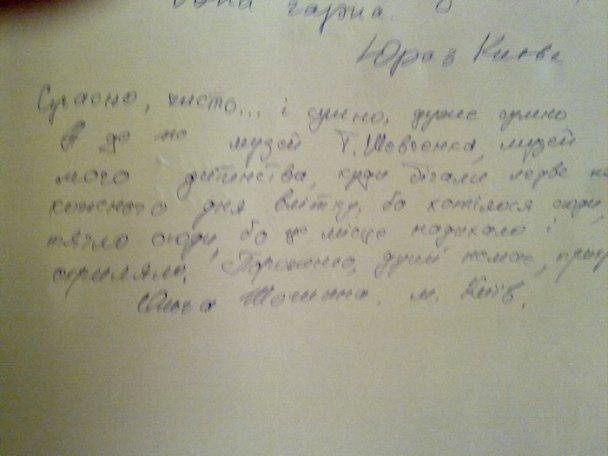 Музей Шевченка в Каневі_10
