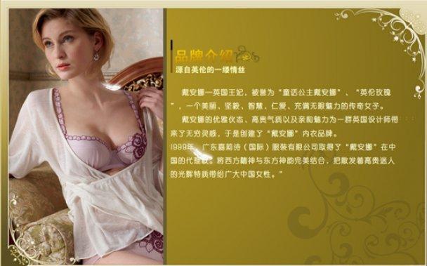 Образ принцеси Діани в рекламі білизни_1