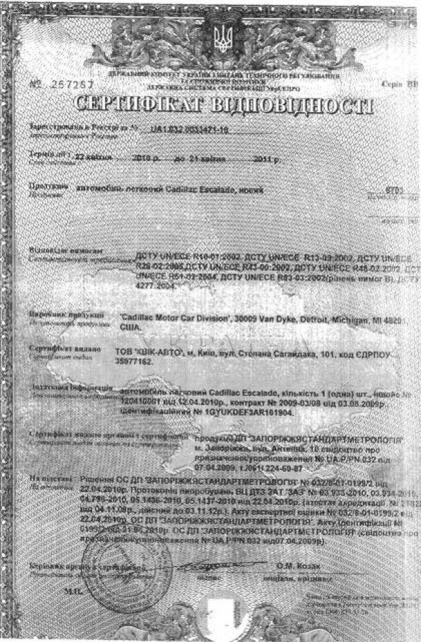 Документи на Cadillac Могильова_1