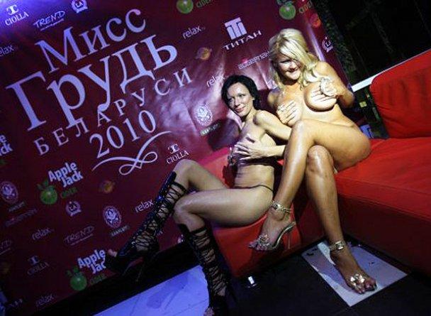 """Конкурс """"Міс груди Білорусії""""_1"""