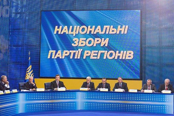 Національні збори Партії регіонів_6