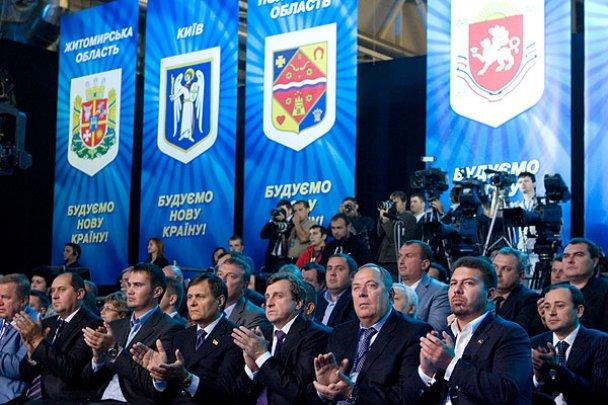 Національні збори Партії регіонів_9