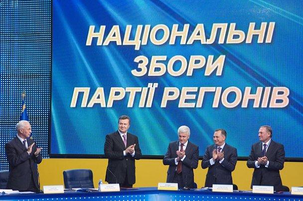 Національні збори Партії регіонів_10
