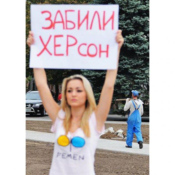 Акція FEMEN у Херсоні_1