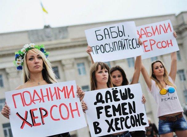 Акція FEMEN у Херсоні_2