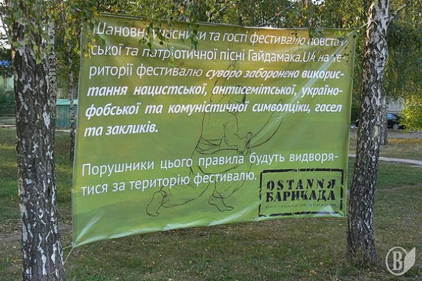 Фестиваль Гайдамака.UA_7