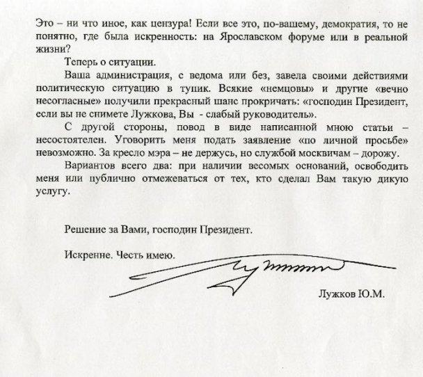 лист Лужкова Мєдвєдєву