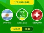 Аргентина - Швейцария
