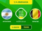 Аргентина - Бельгия