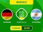 Германия - Аргентина