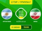 Аргентина - Іран