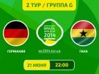 Германия - Гана