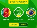 Камерун - Бразилия