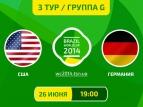 США - Германия