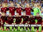 Украинские болельщики высмеяли вылет сборной России с чемпионата мира