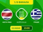Коста-Рика - Греция - 6:4. Все о матче (видео)
