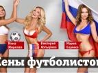 Жены футболистов сборной России для Maxim_8