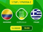 Колумбия - Греция