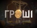 Гроші. Хто наживається на торгівлі зброєю під час війни та полювання на людей Януковича