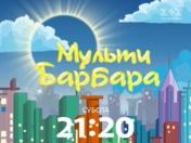 """Новий проект """"Мульти Барбара"""" на 1+1"""