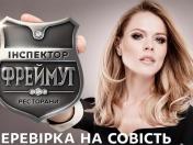 Інспектор Фреймут - Інспекція в Києві