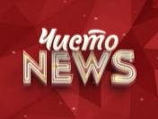 Чисто NEWS за 03.09.2014