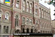 НБУ домовився з банками про валютні кредити за курсом 8 гривень