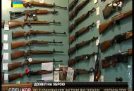Верховна Рада може зробити зброю для українців доступнішою