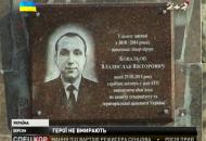 Меморіальну дошку лікарю з Іловайського котла встановили у Херсоні