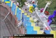 Україна відзначає річницю Євромайдану.