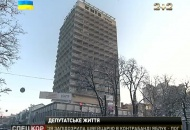 Іногородні нардепи попереднього скликання Верховної Ради - з'їжджають з готельних номерів