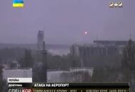 Масований наступ на Донецький аеропорт