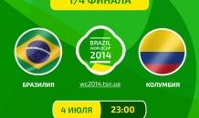 Бразилия - Колумбия - 2:1. Все о матче