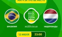 Бразилия - Нидерланды - 0:3. Все о матче