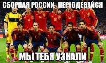 """""""У нас будет новый чемпион мира"""": фотожабы на матч Испания – Чили"""